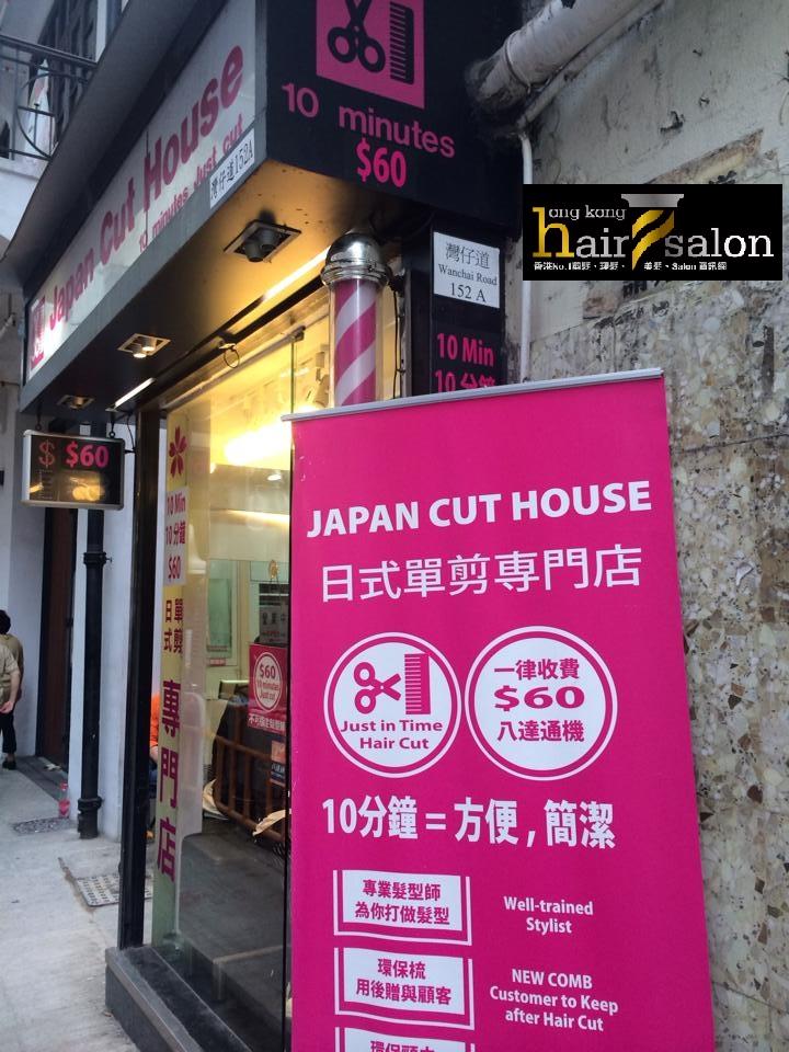 香港髮型屋Salon、髮型師 : Japan Cut House @青年創業軍