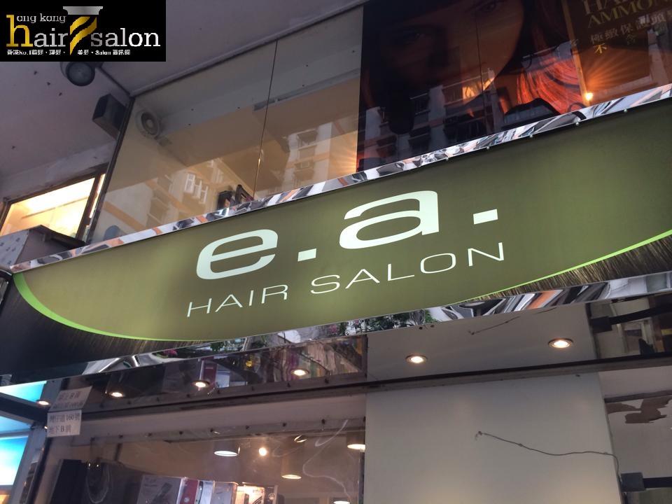 香港髮型屋Salon、髮型師 : e.a. Salon @青年創業軍