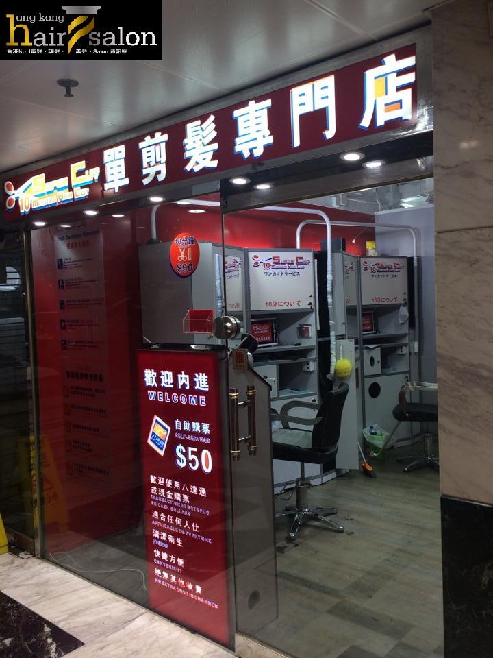 香港髮型屋Salon、髮型師 : Super Cut @青年創業軍