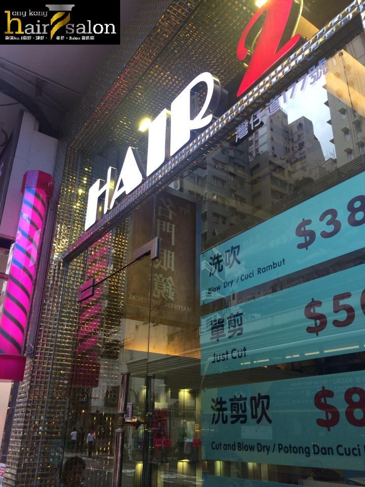 香港髮型屋Salon、髮型師 : Hair 2 @青年創業軍
