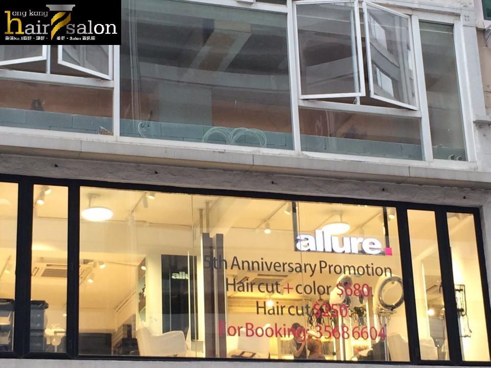 香港髮型屋Salon、髮型師 : Allure @青年創業軍
