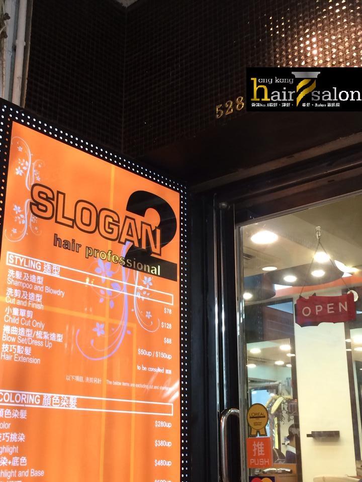 香港髮型屋Salon、髮型師 : SLOGAN hair professional (謝斐道) @青年創業軍