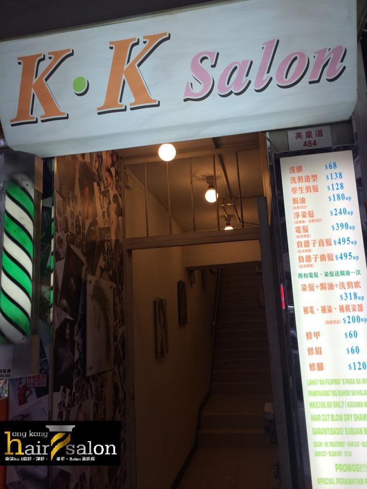 香港髮型屋Salon、髮型師 : KK Salon @青年創業軍