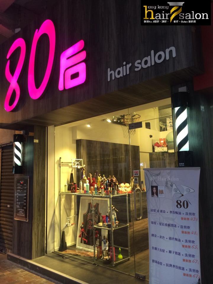 香港髮型屋Salon、髮型師 : 80后 Hair Salon @青年創業軍