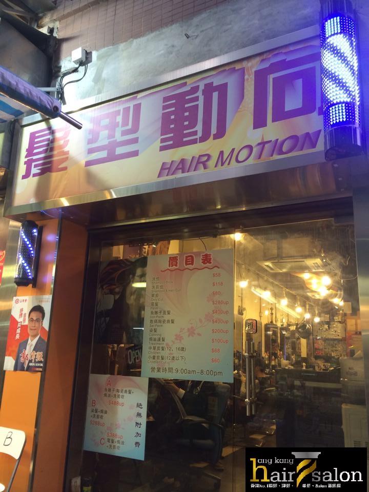 香港髮型屋Salon、髮型師 : Hair Motion Cut 髮型動向 @青年創業軍