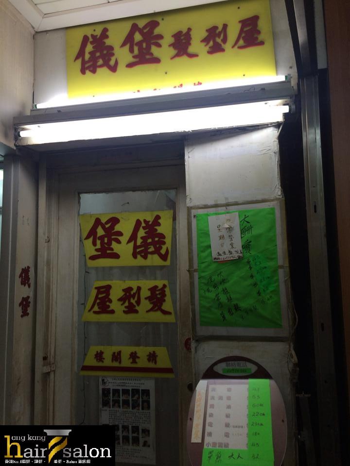 香港髮型屋Salon、髮型師 : 儀堡髮型屋 @青年創業軍