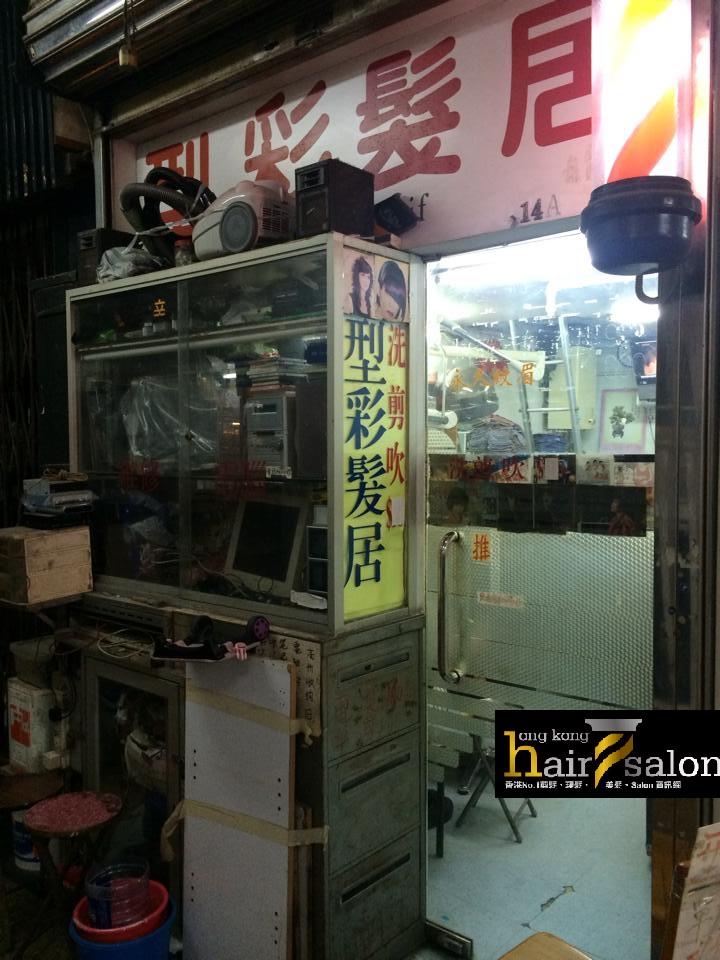 香港髮型屋Salon、髮型師 : 型彩髮居 @青年創業軍