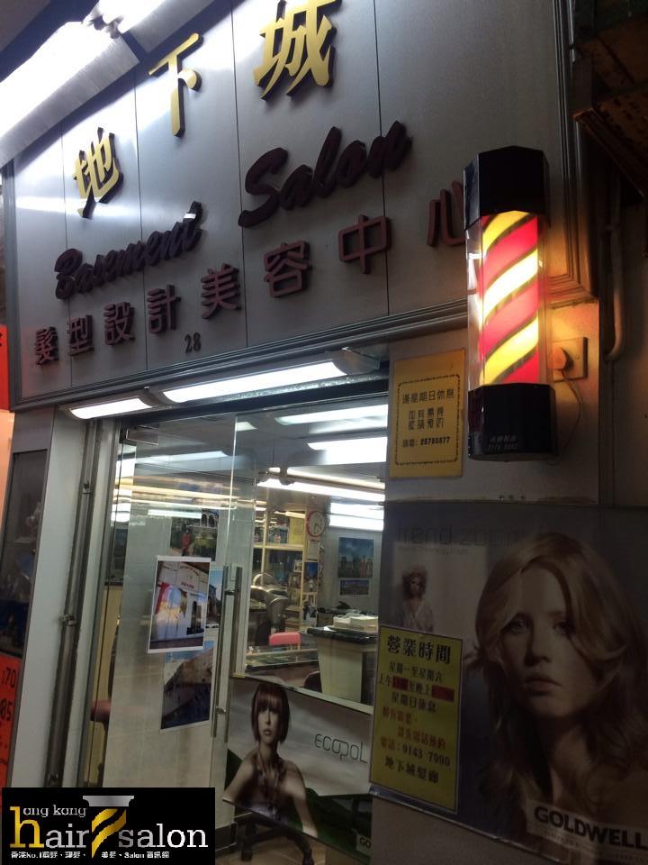 香港髮型屋Salon、髮型師 : 地下城髮廊 Basement Salon @青年創業軍