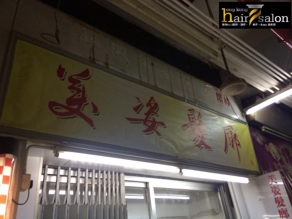 香港髮型屋Salon、髮型師 : 美姿髮廊 @青年創業軍