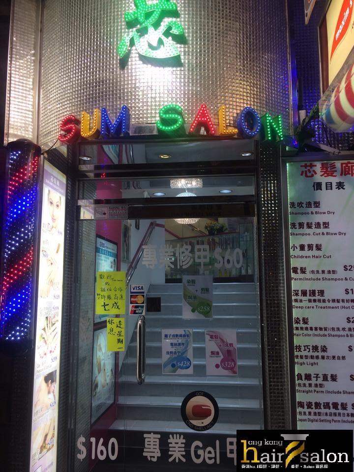 香港髮型屋Salon、髮型師 : Sum Salon 芯髮廊 @青年創業軍