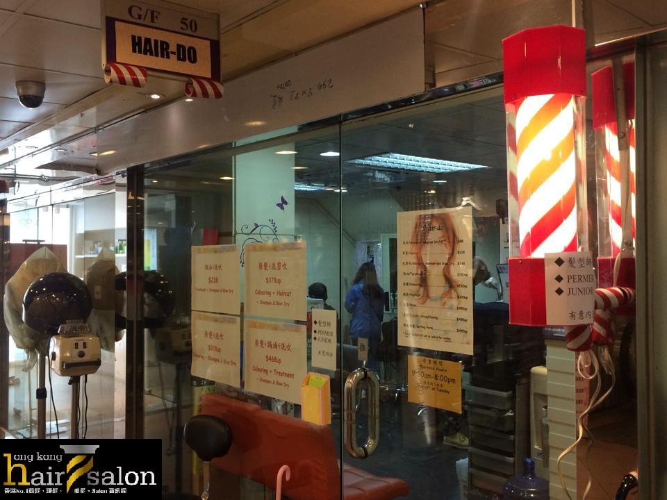 香港髮型屋Salon、髮型師 : Hair-do (炮台山) @青年創業軍