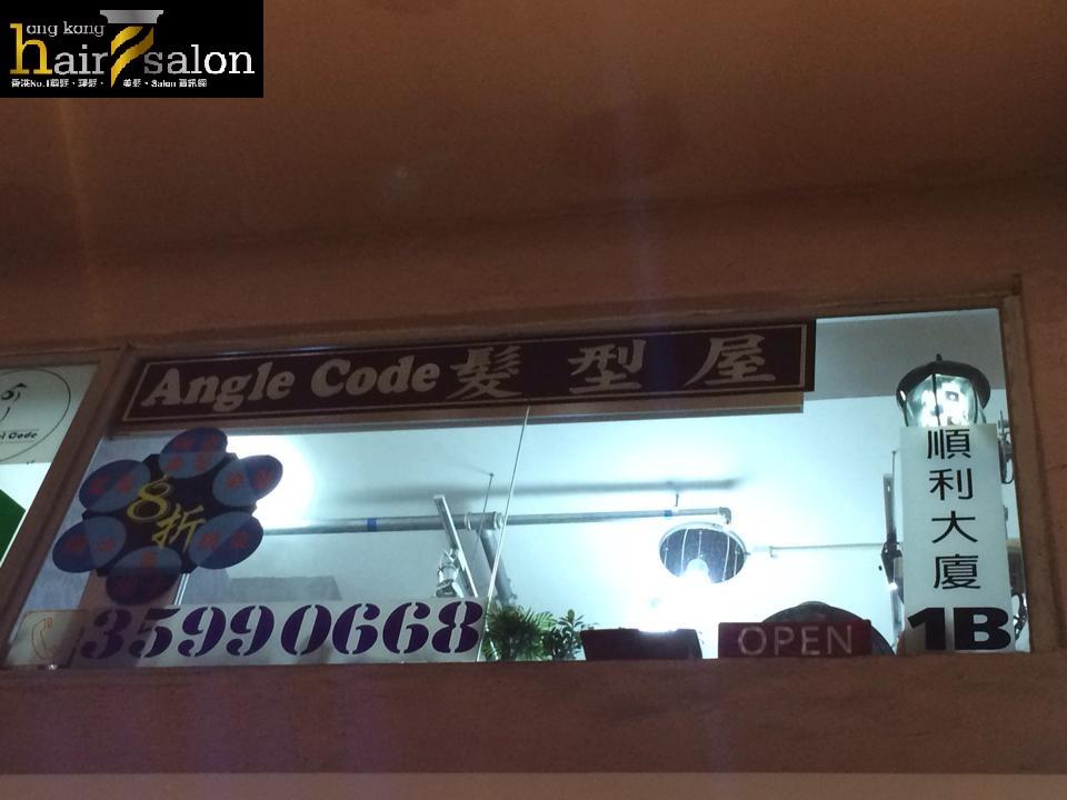 香港髮型屋Salon、髮型師 : Angle Code @青年創業軍
