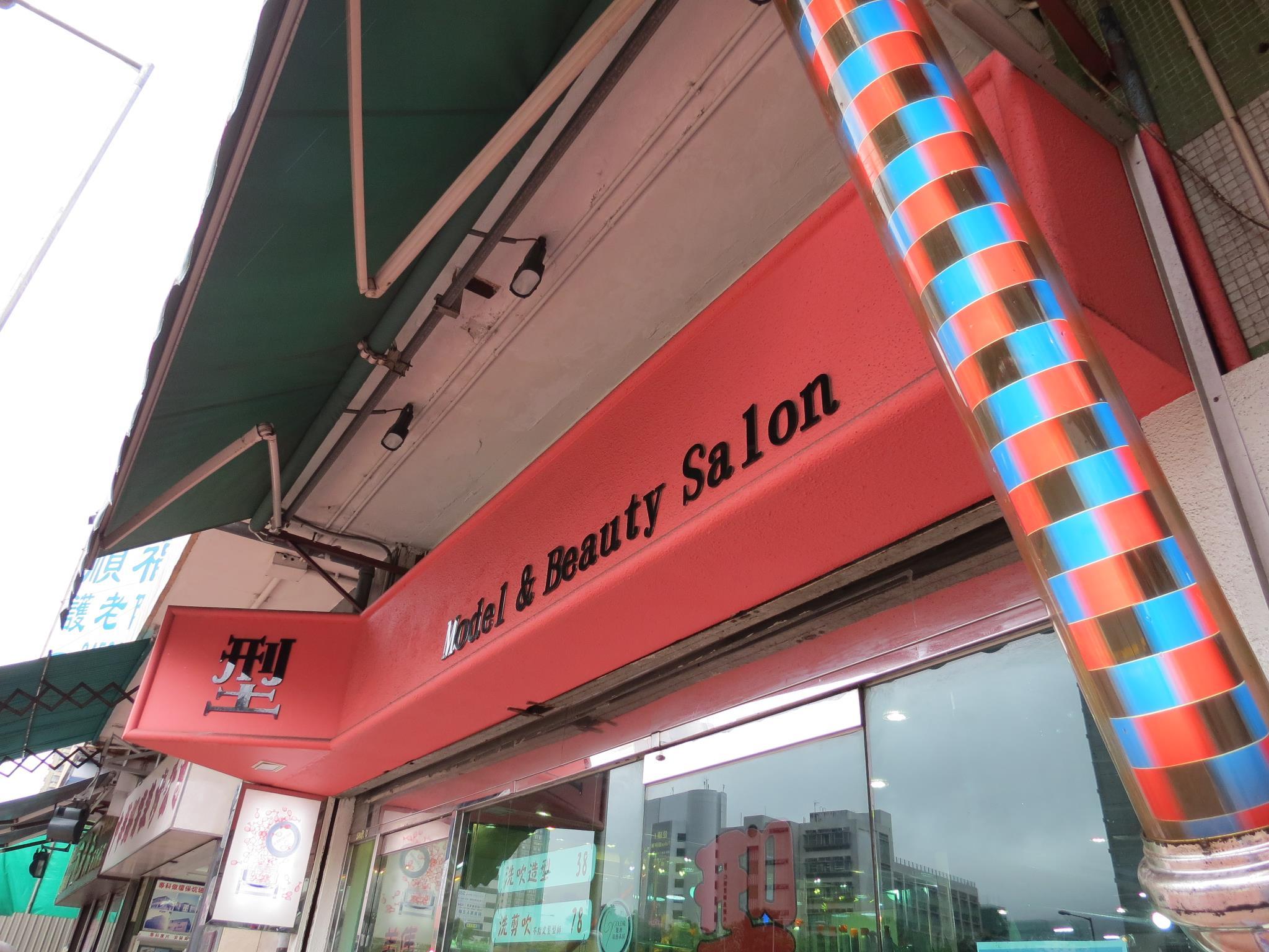 香港髮型屋Salon、髮型師 : 型 Model & Beauty Salon @青年創業軍