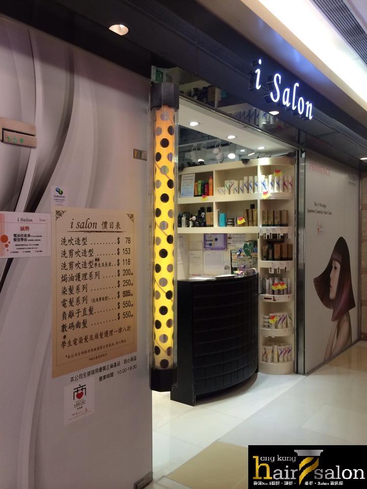 香港髮型屋Salon、髮型師 : i Salon @青年創業軍