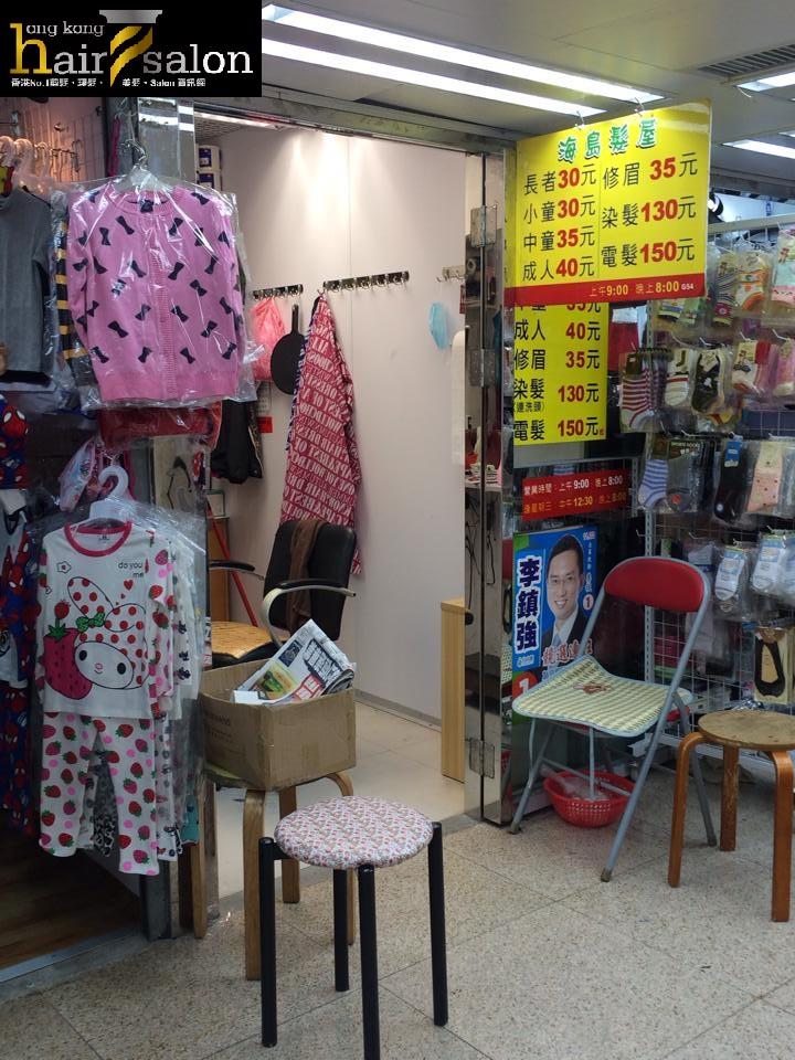 香港髮型屋Salon、髮型師 : 海島髮屋 @青年創業軍