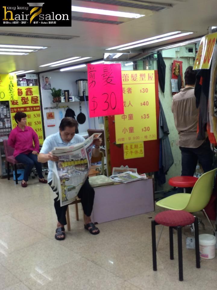 香港髮型屋Salon、髮型師 : 海鑫髮型屋 @青年創業軍