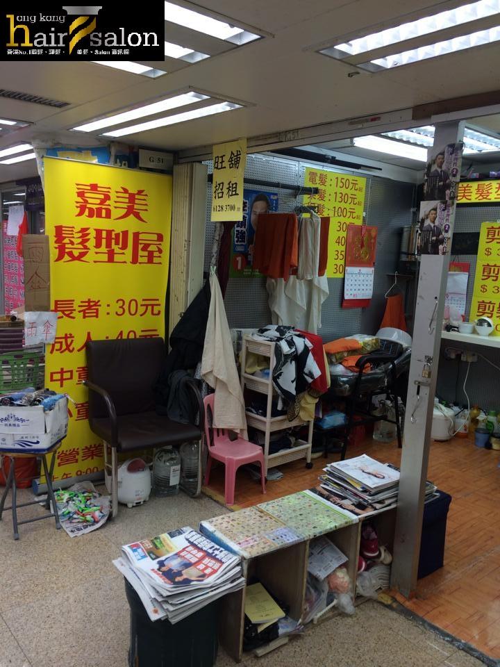 香港髮型屋Salon、髮型師 : 嘉美髮型屋 @青年創業軍