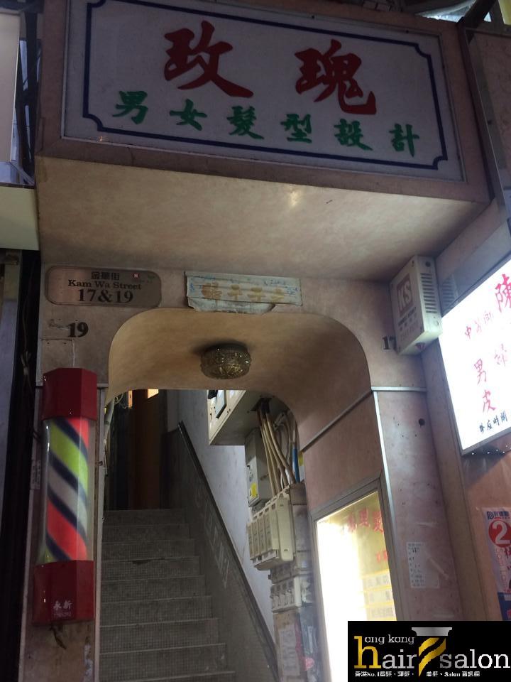 香港髮型屋Salon、髮型師 : 玫瑰男女髮型設計 @青年創業軍