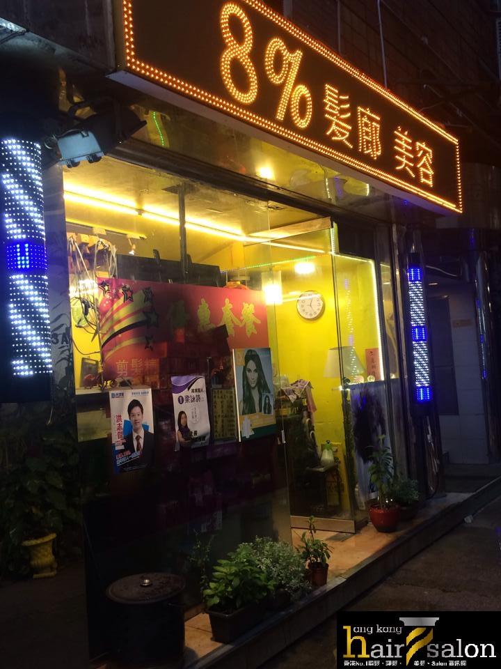 香港髮型屋Salon、髮型師 : 8% 髮廊美容 @青年創業軍
