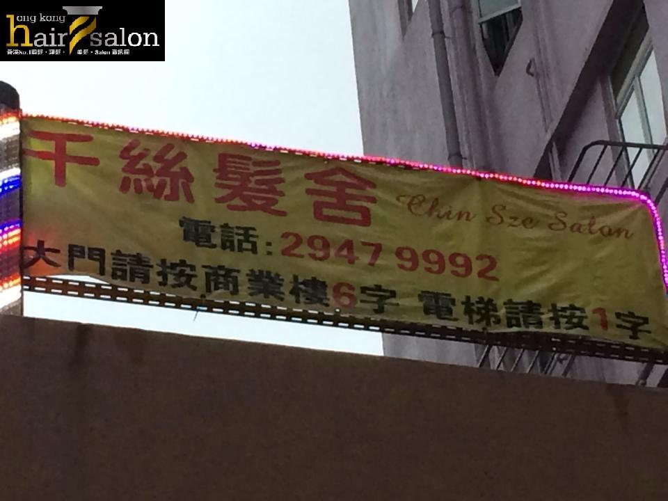 香港髮型屋Salon、髮型師 : 干絲髮舍 @青年創業軍