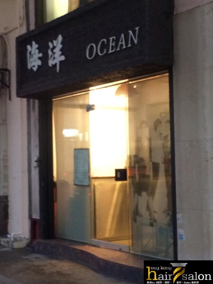 香港髮型屋Salon、髮型師 : Ocean 海洋 Salon @青年創業軍