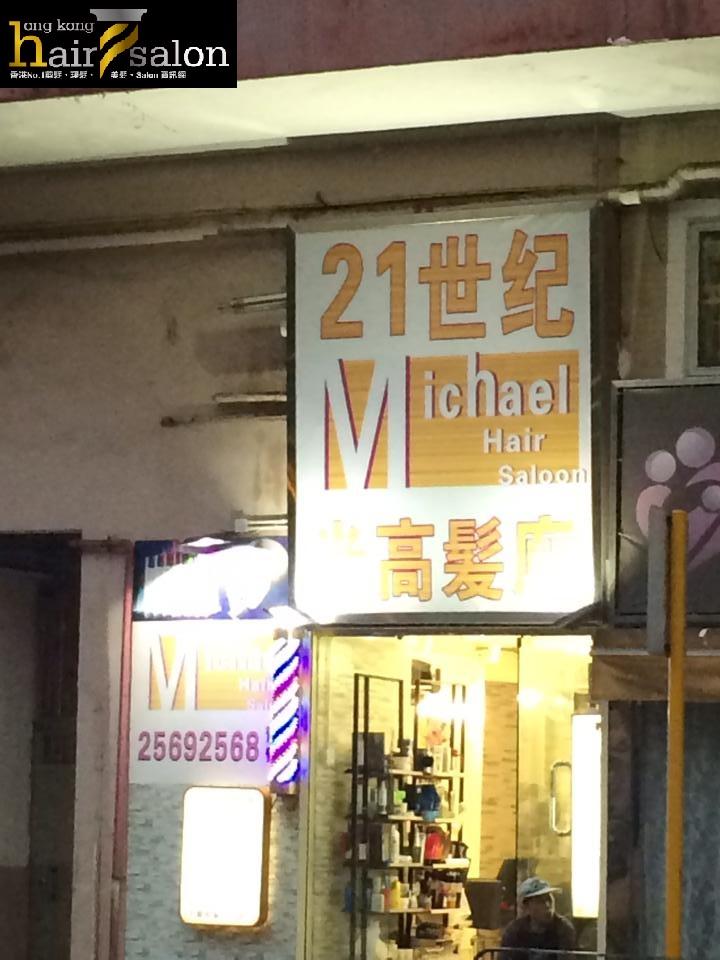 香港髮型屋Salon、髮型師 : 21世紀 Michael Hair Salon 米高髮廊 @青年創業軍