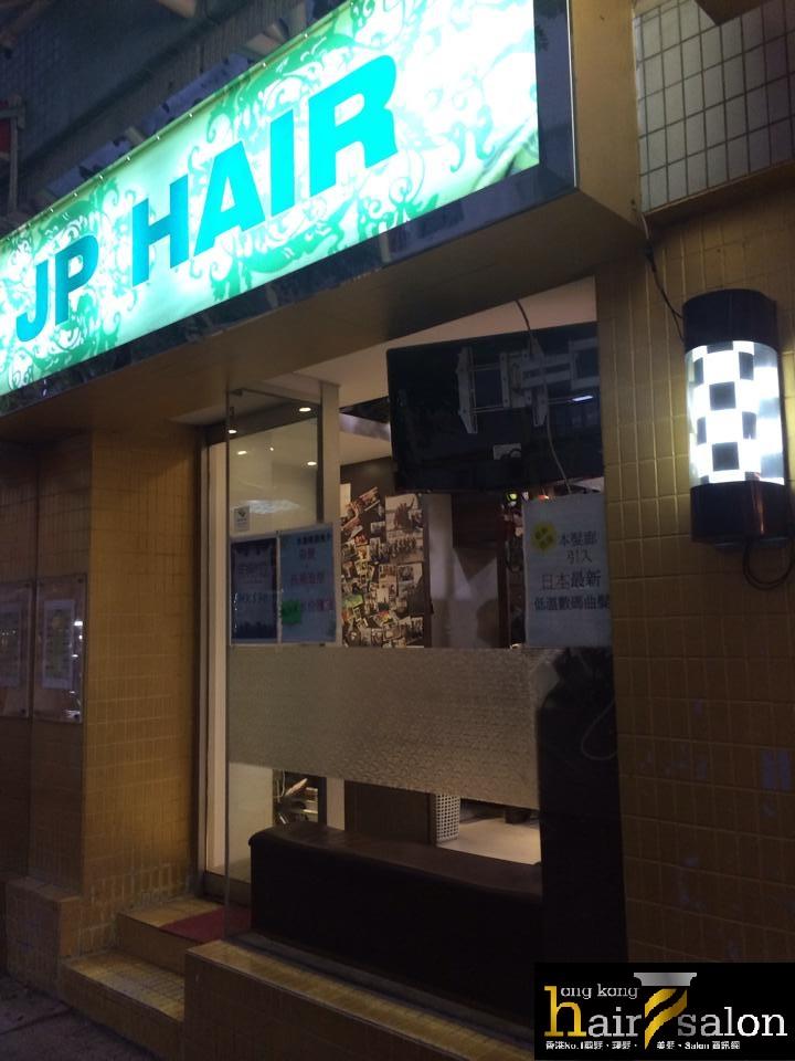 香港髮型屋Salon、髮型師 : JP Salon Salon @青年創業軍