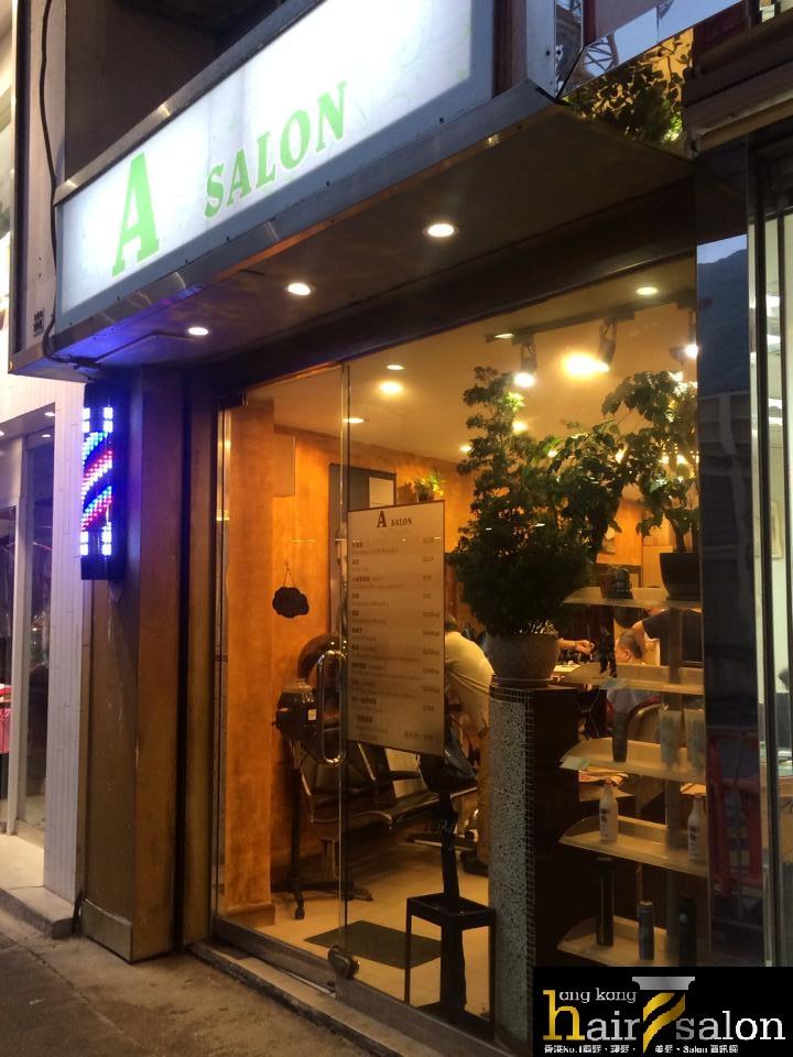 香港髮型屋Salon、髮型師 : A Salon @青年創業軍
