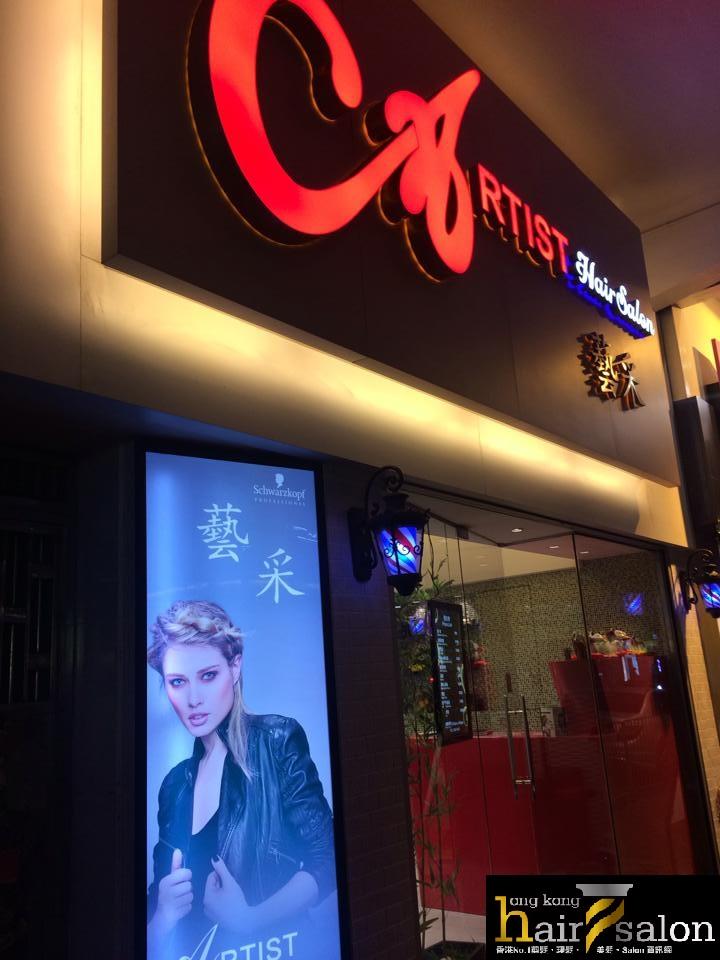 香港髮型屋Salon、髮型師 : Artist hair salon @青年創業軍