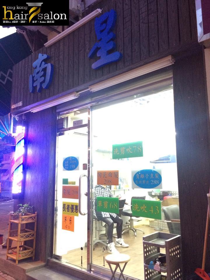 香港髮型屋Salon、髮型師 : 南星 @青年創業軍