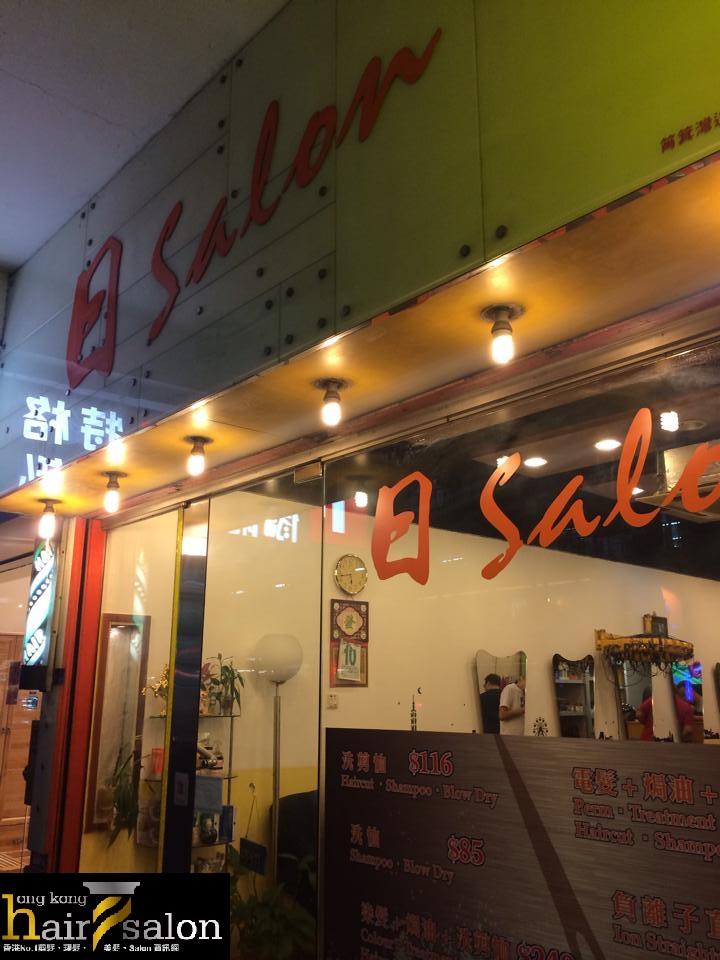 香港髮型屋Salon、髮型師 : 日 Salon @青年創業軍