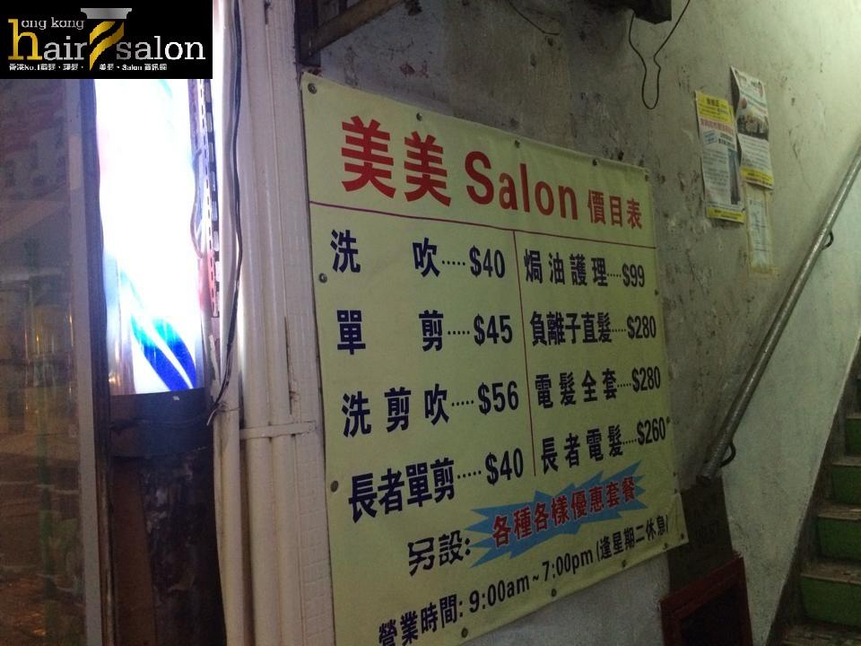香港髮型屋Salon、髮型師 : 美美 Salon @青年創業軍