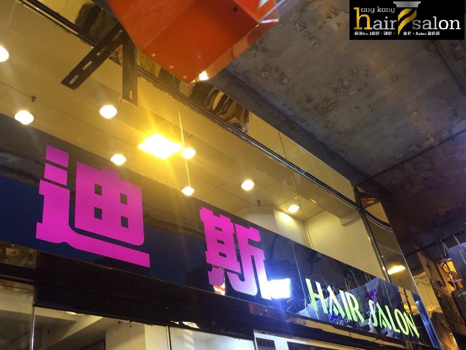 香港髮型屋Salon、髮型師 : 迪斯 D-ICE @青年創業軍