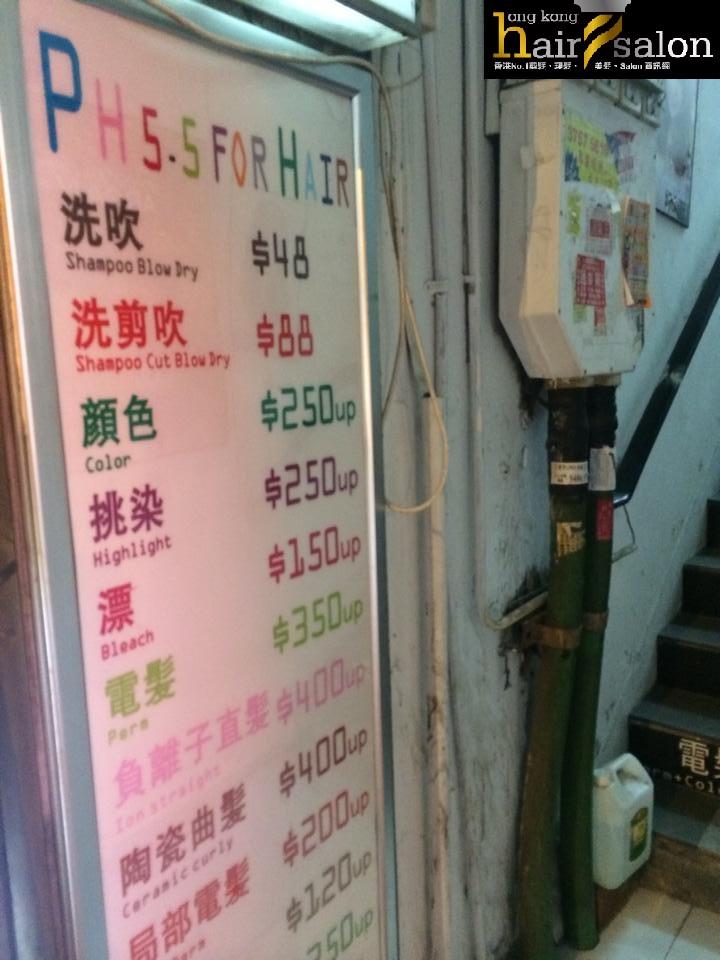 香港髮型屋Salon、髮型師 : PH5 5 For Hair @青年創業軍
