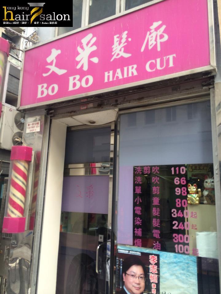 香港髮型屋Salon、髮型師 : 文采髮廊 Bo Bo Hair Cut (西營盤) @青年創業軍