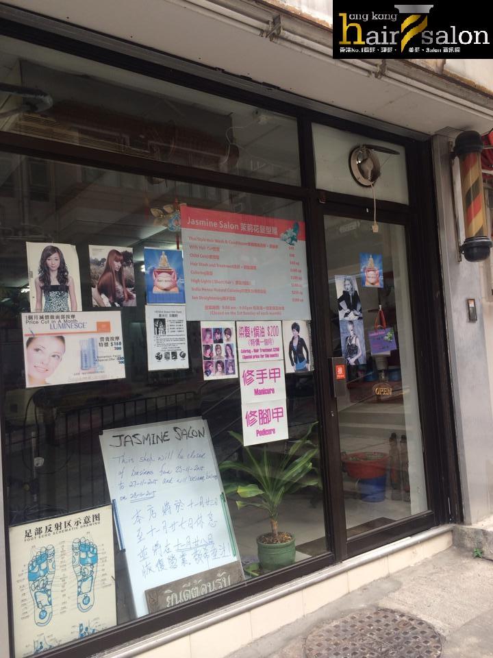 香港髮型屋Salon、髮型師 : Jasmine Salon 苿莉花髮型屋 (西營盤) @青年創業軍