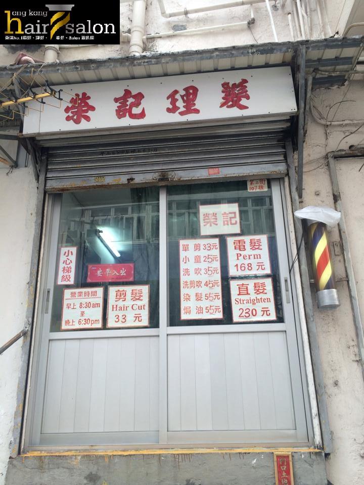香港髮型屋Salon、髮型師 : 榮記理髮 @青年創業軍