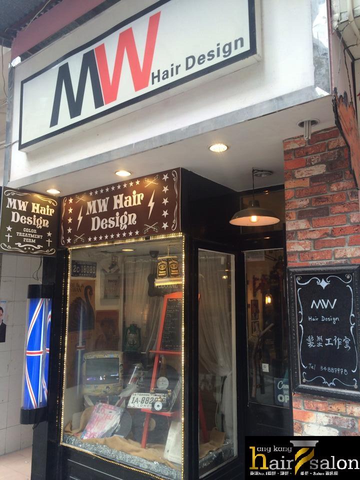 香港髮型屋Salon、髮型師 : MW Hair Design 髮型工作室 @青年創業軍