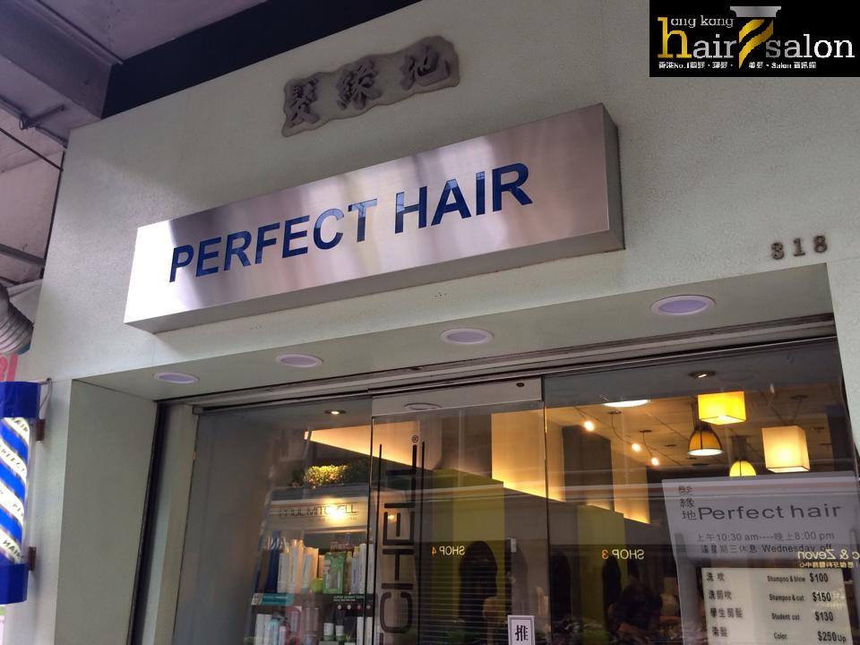 香港髮型屋Salon、髮型師 : Perfect Hair 髪緣地 @青年創業軍