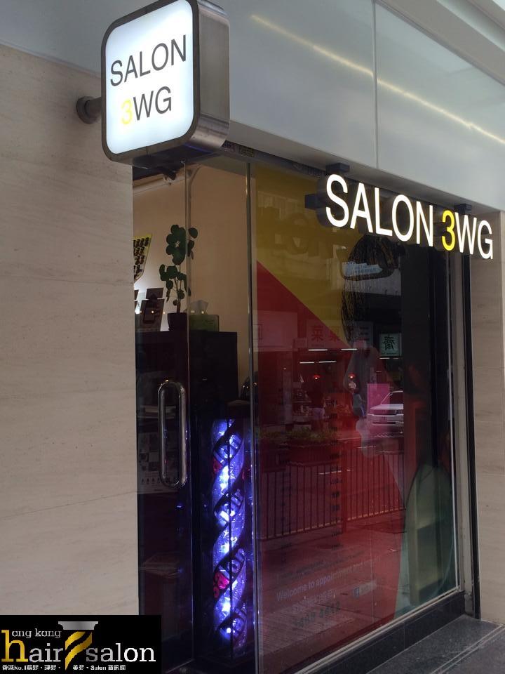 香港髮型屋Salon、髮型師 : Salon 3 wg @青年創業軍