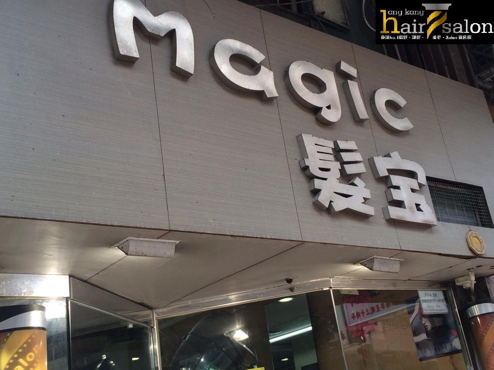 香港髮型屋Salon、髮型師 : Magic 髮寶 (西營盤) @青年創業軍