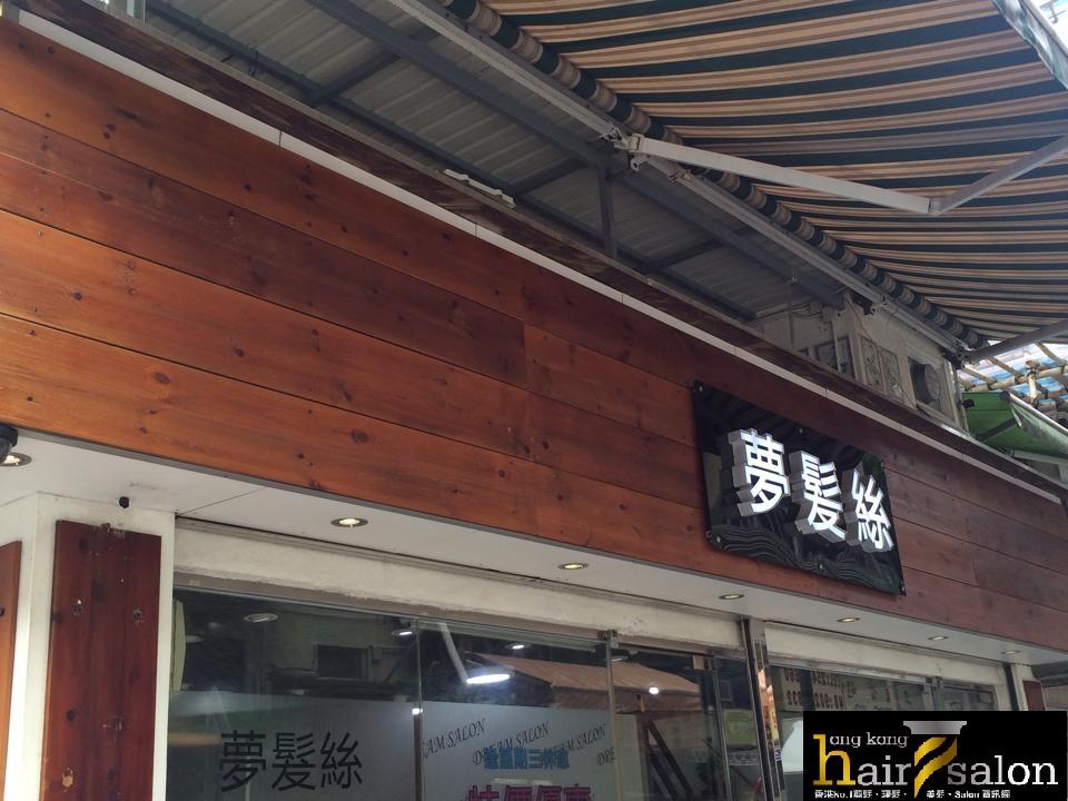 香港髮型屋Salon、髮型師 : 夢髮絲 @青年創業軍