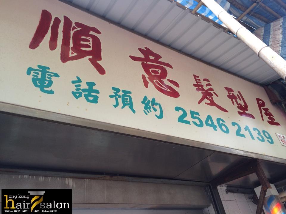 香港髮型屋Salon、髮型師 : 順意髮型屋 @青年創業軍