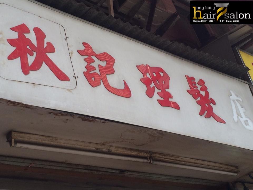 香港髮型屋Salon、髮型師 : 秋記理髮 @青年創業軍
