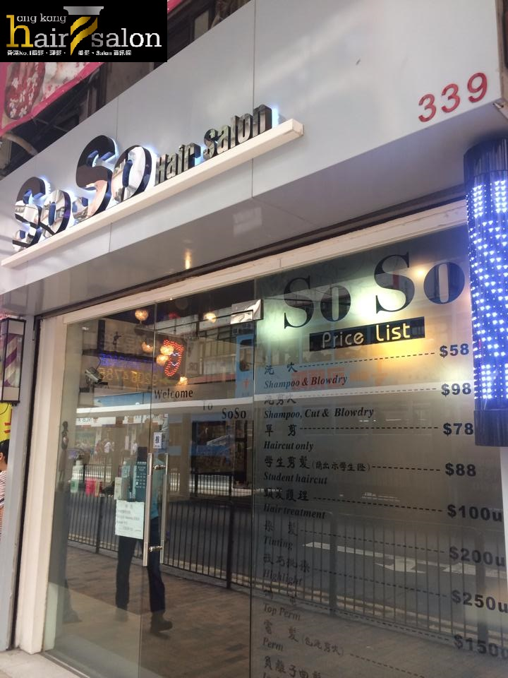 香港髮型屋Salon、髮型師 : SoSo Hair Salon (香港大學) @青年創業軍