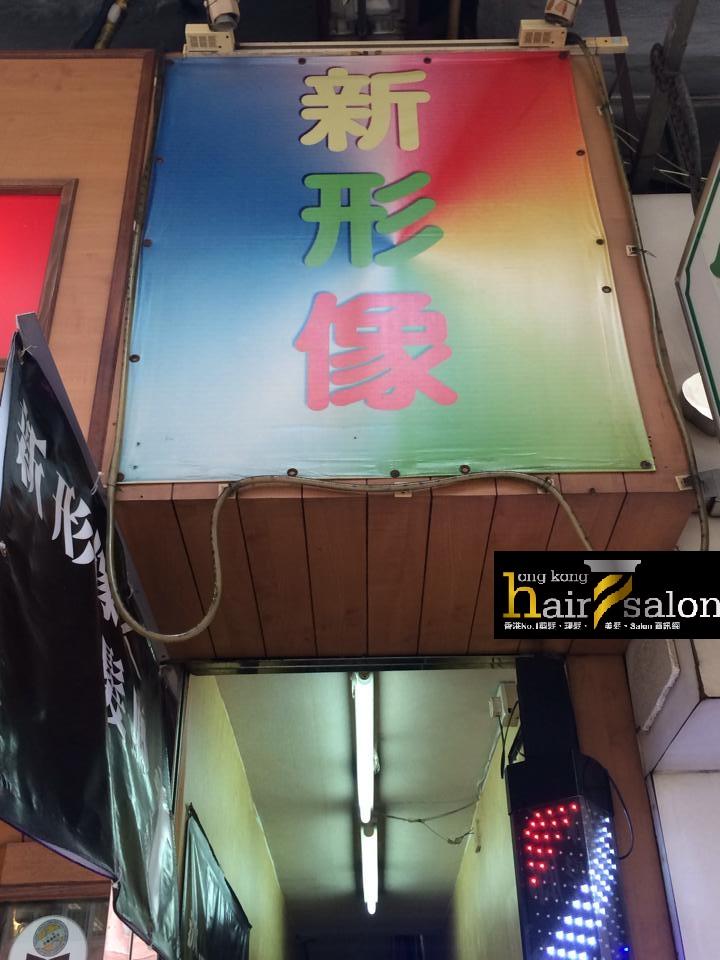 香港髮型屋Salon、髮型師 : 新形像髮廊 @青年創業軍