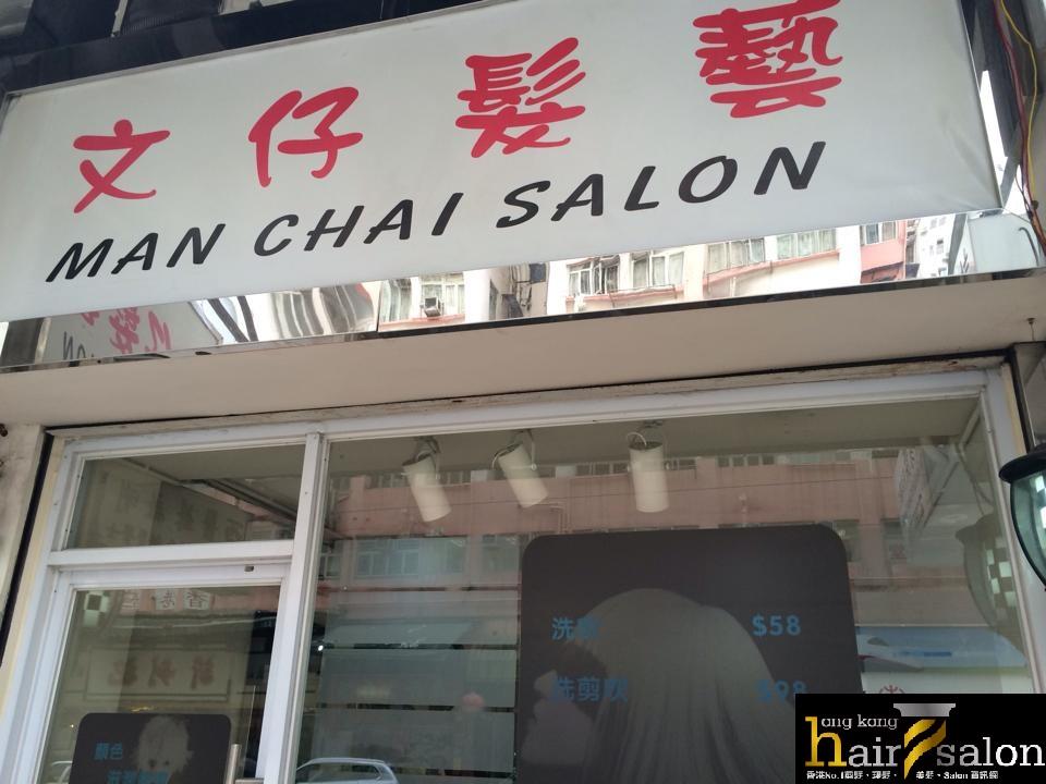 香港髮型屋Salon、髮型師 : 文仔髮藝 Man Chai Salon @青年創業軍