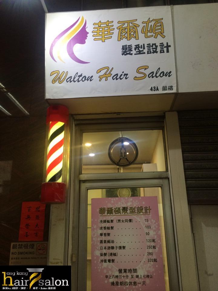 香港髮型屋Salon、髮型師 : 華盛頓髮型設計 Walton Hair Salon @青年創業軍