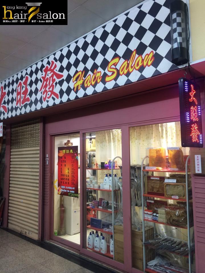 香港髮型屋Salon、髮型師 : 大旺髮 @青年創業軍