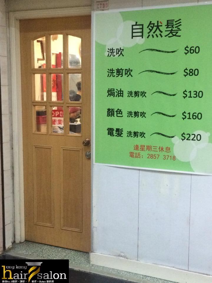 香港髮型屋Salon、髮型師 : 自然髮 @青年創業軍